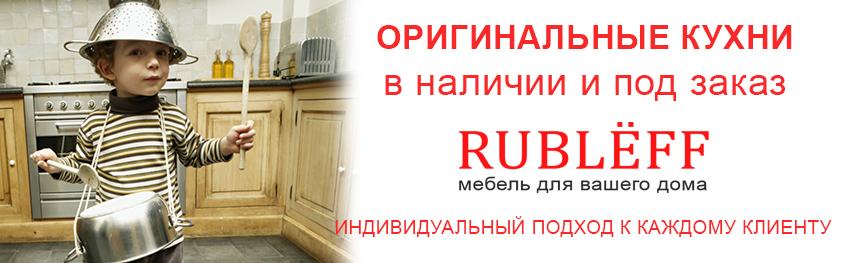 Кухни от Rubleff